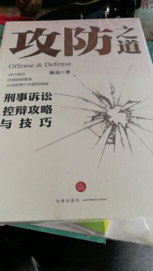 有效辩护三步法: 法官视角的成功辩护之道 晒单图