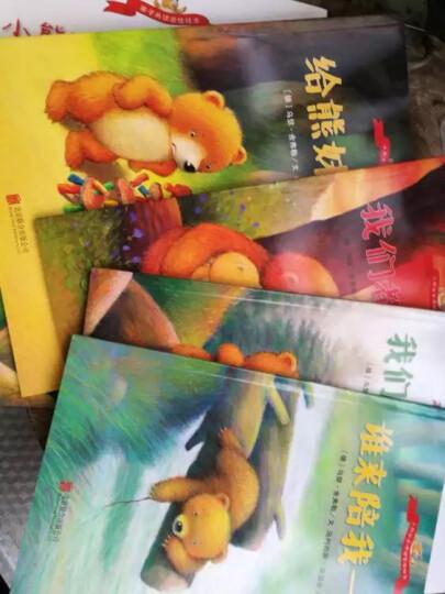 小熊宝宝情绪管理绘本全4册 绘本3-6岁 幼儿园绘本故事书 幼儿启蒙益智绘本 儿童绘本 晒单图