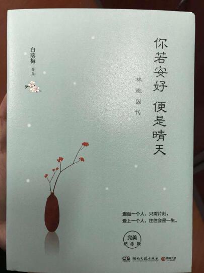 中国汉字听写大会 我的趣味汉字世界·4 晒单图