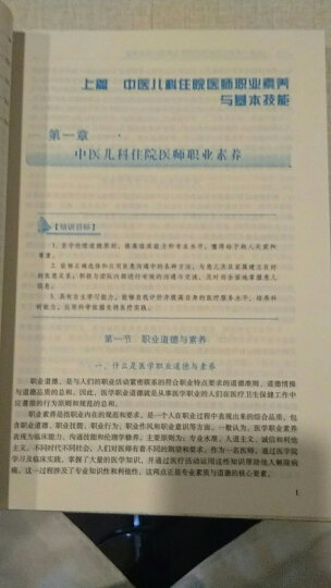 中医儿科学 晒单图