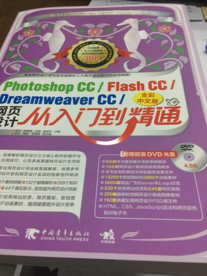 Photoshop CC/Flash CC/Dreamweaver CC中文版网页设计从入门到精通 晒单图