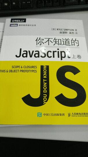 图灵程序设计丛书:你不知道的JavaScript(上卷) 晒单图