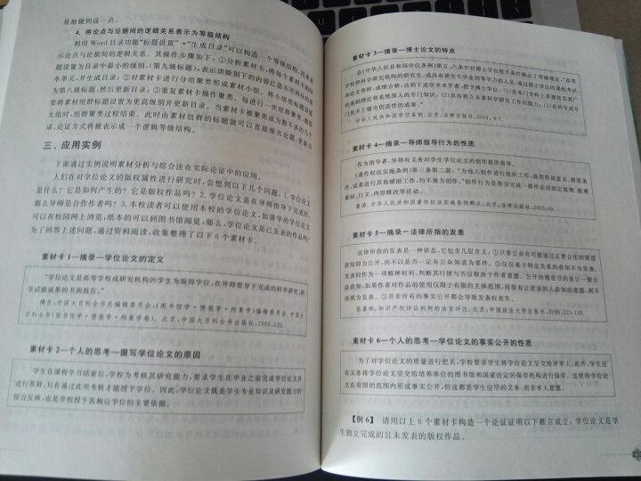 北京高等教育精品教材·面向21世纪课程教材·信息管理与信息系统专业教材系列:文献检索与利用(第2版) 晒单图
