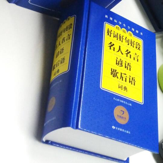 开心辞书 精编版好词好句好段名人名言谚语歇后语词典/字典新课标学生专用工具书(蓝色经典) 晒单图