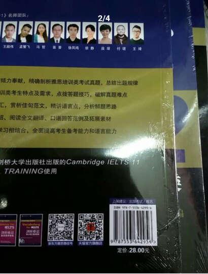 新东方雅思(IELTS)考试指定辅导教材:剑桥雅思真题精讲8 晒单图