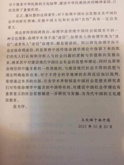 中国人的命理信仰 晒单图