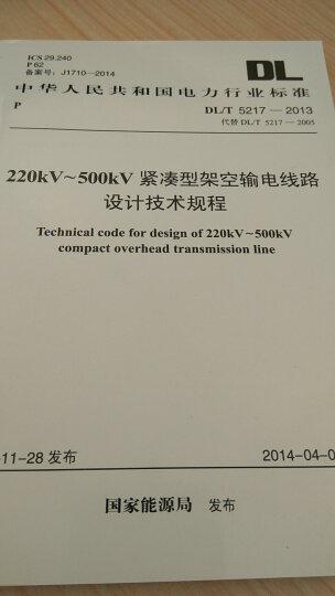 220KV-500KV紧凑型架空输电线路设计技术规程(DL/T 5217-2013·代替DL/T 5217-2005) 晒单图