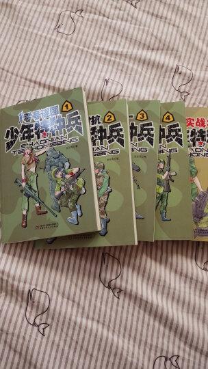 旧版  少年特种兵第1辑(套装1-6册) 晒单图