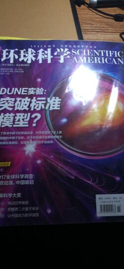 环球科学杂志2017年11月总第143期  DUNE:突破标准模型? 晒单图