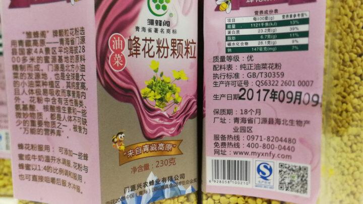 雏蜂阁 【西宁馆】 青海门源县特产 油菜花粉颗粒230g 晒单图