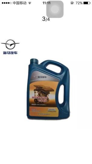 海马汽车深度保养套餐 发动机大保养更换原厂机油服务 含工时费 海马S5(1.6L)不适用于CVT车型 晒单图