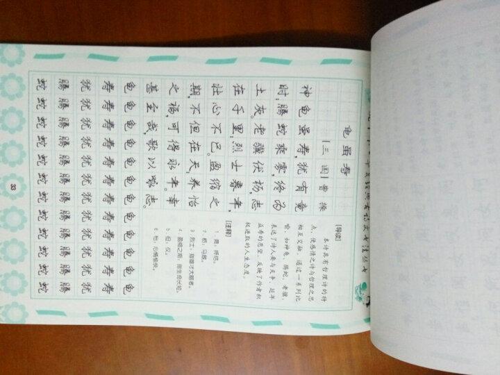 庞中华中学生必背古诗词硬笔行书字帖(9年级) 晒单图