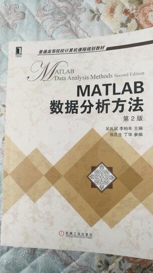 MATLAB数据分析方法(第2版) 晒单图
