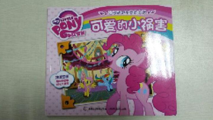 注音 小马宝莉让你做更完美的女孩1-5(套装共5册) [3-8岁]  畅销儿童书籍 晒单图