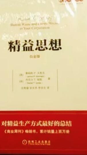 六西格玛管理法:世界顶级企业追求卓越之道(原书第2版) 晒单图
