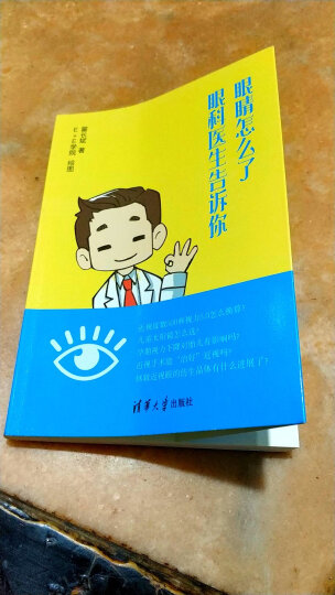 眼睛怎么了:眼科医生告诉你 晒单图