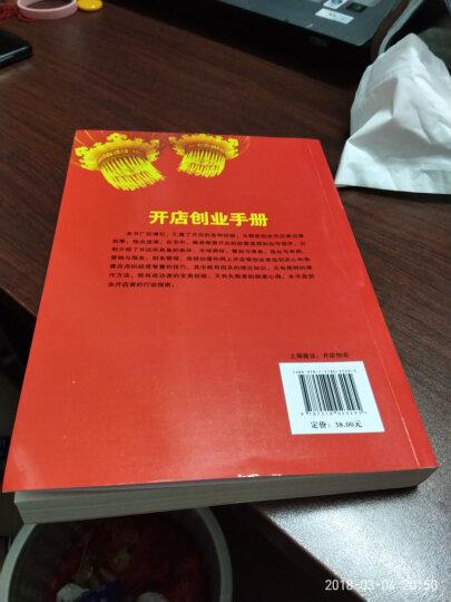 开店创业手册(第3版) 晒单图