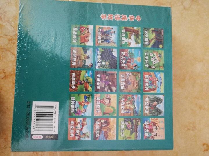 中华成语故事 国学启蒙绘本全20册  大全故事书大字注音彩绘版 晒单图