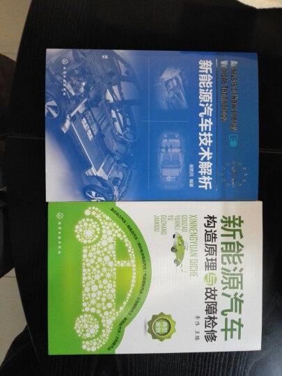 新能源汽车技术解析+新能源汽车构造原理与故障检修 新能源汽车维修书籍 晒单图
