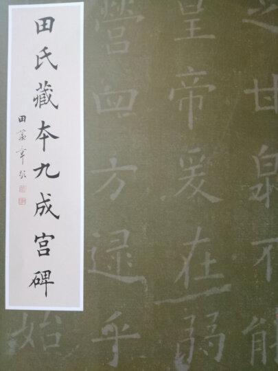 田氏藏本九成宫碑 晒单图