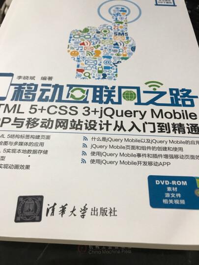 移动互联网之路:HTML5+CSS3+jQuery Mobile APP与移动网站设计从入门到精通 晒单图