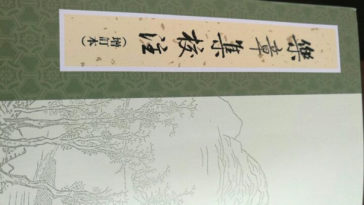 乐章集校注(增订本)/中国古典文学基本丛书 晒单图