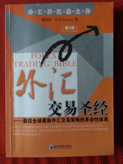 外汇交易圣经(第2版) 晒单图