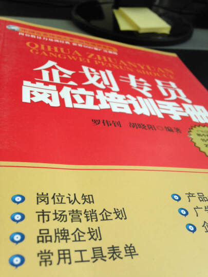 企划专员岗位培训手册 晒单图