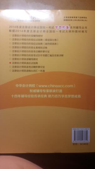梦想成真系列辅导丛书·2014年注册会计师全国统一考试:英语应试指南 晒单图