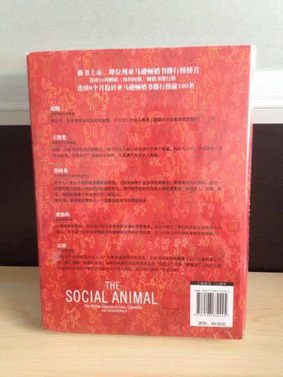 社会动物 晒单图