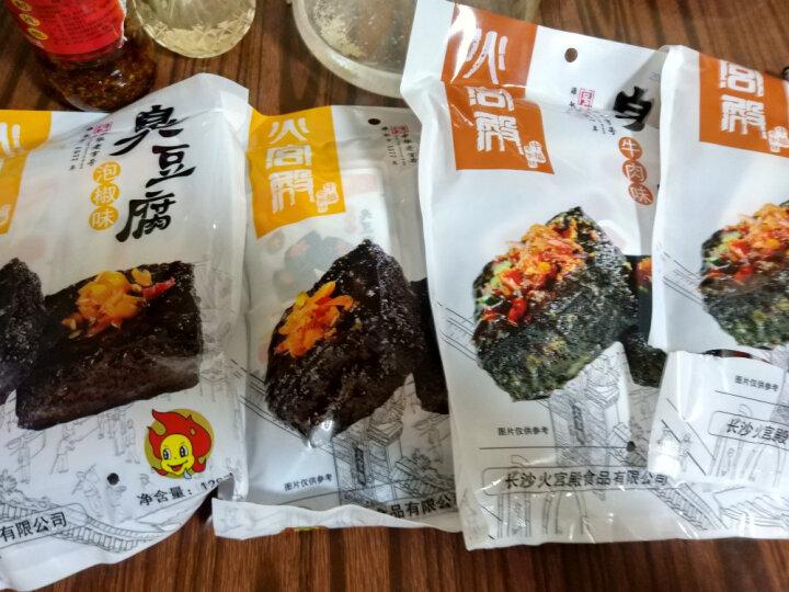 火宫殿(Huogongdian) 火宫殿 湖南长沙臭豆腐干128g*4袋 牛肉味*4 晒单图