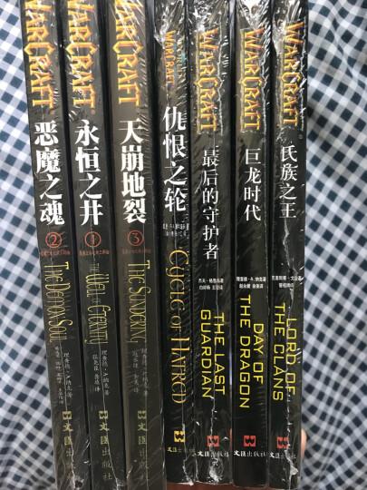 魔兽世界小说上古传说三部曲:永恒之井+恶魔之魂+天崩地裂 晒单图