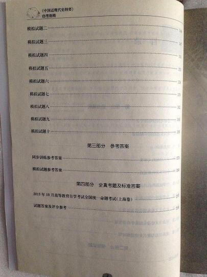 《中国近现代史纲要》自考指南 晒单图