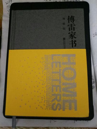 傅雷家书(精装本) 晒单图