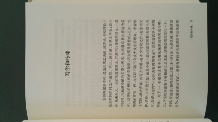 张中行作品系列:诗词读写丛话 晒单图