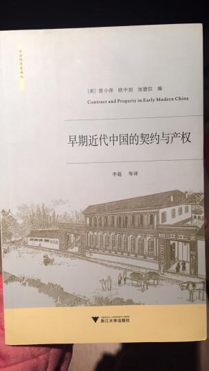 早期近代中国的契约与产权 晒单图