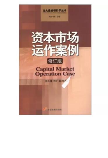 北大投资银行学丛书:资本市场运作案例(修订版) 晒单图
