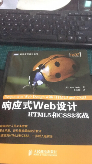 响应式Web设计 HTML5和CSS3实战 晒单图