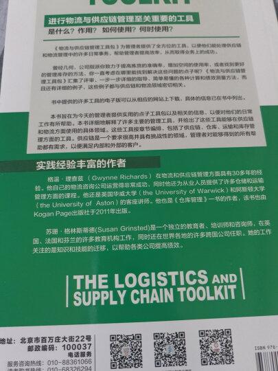物流与供应链管理工具包 晒单图