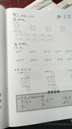 实发6样 2019春季 新世纪英才 英才教程二年级数学下册北师版 挑战奥数与思维拓展训练教材全解全析 晒单图