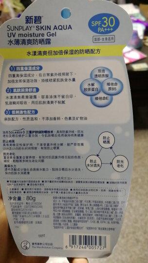 曼秀雷敦(Mentholatum)新碧儿童户外防晒喷雾120mlSPF30+(儿童防晒 防晒喷雾  耐水耐汗) 晒单图