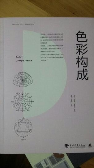 """色彩构成/中国高等院校""""十三五""""精品课程规划教材 晒单图"""