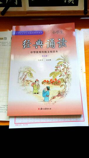 中华优秀传统文化读本 小学生经典诵读(第九册) 晒单图