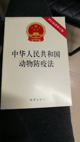 中华人民共和国动物防疫法(2015最新修正版) 晒单图