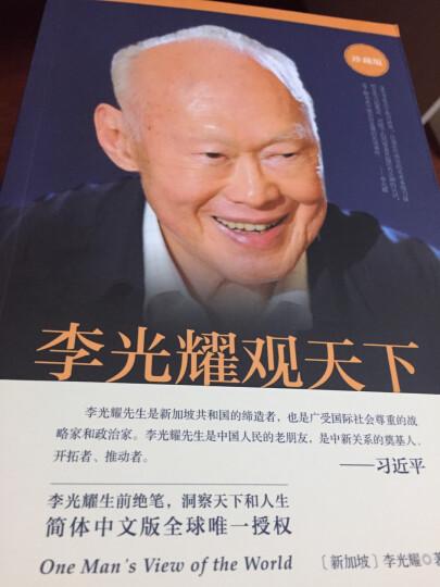 世界秩序+李光耀观天下(套装共2册) 晒单图