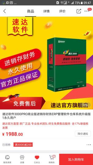 速达软件3000PRO商业版进销存财务ERP管理软件仓库系统升级版 10永久用户 晒单图