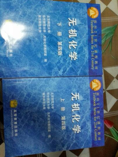 无机化学(下册 第四版)/面向21世纪课程教材 晒单图
