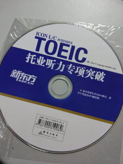 现货 新东方TOEIC托业阅读+听力专项突破(附MP3)新东方大愚英语学习丛书 晒单图