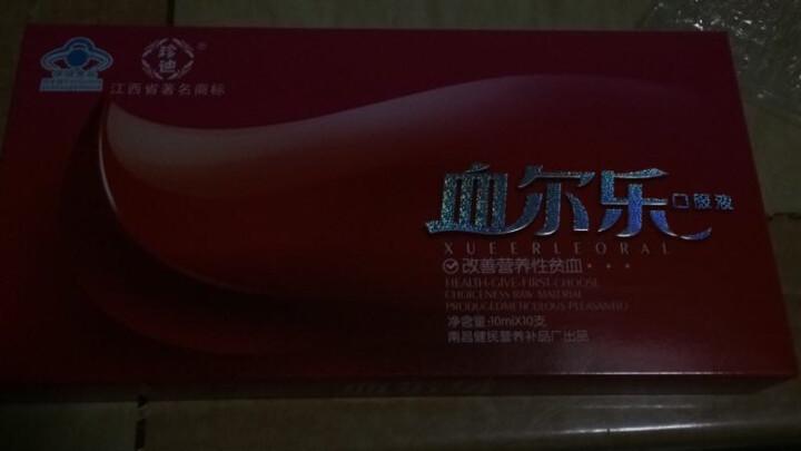纽澳莱阿胶胶囊可搭孕妇益气补血颗粒食品口服液营养保健品 血尔乐口服液10支x4盒 晒单图