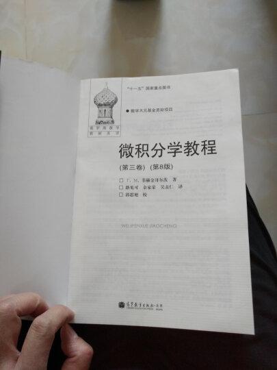 微积分学教程(第3卷)(第8版) 晒单图